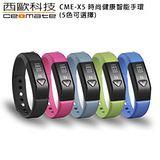 [西歐科技]CME-X5 時尚健康智能手環(土耳其藍)
