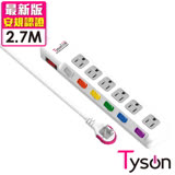 【Tyson太順電業】TS-376AS 3孔7切6座延長線(拉環扁插)-2.7米