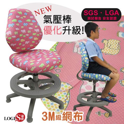 LOGIS邏爵~守習.守護兒童椅/成長椅 二色