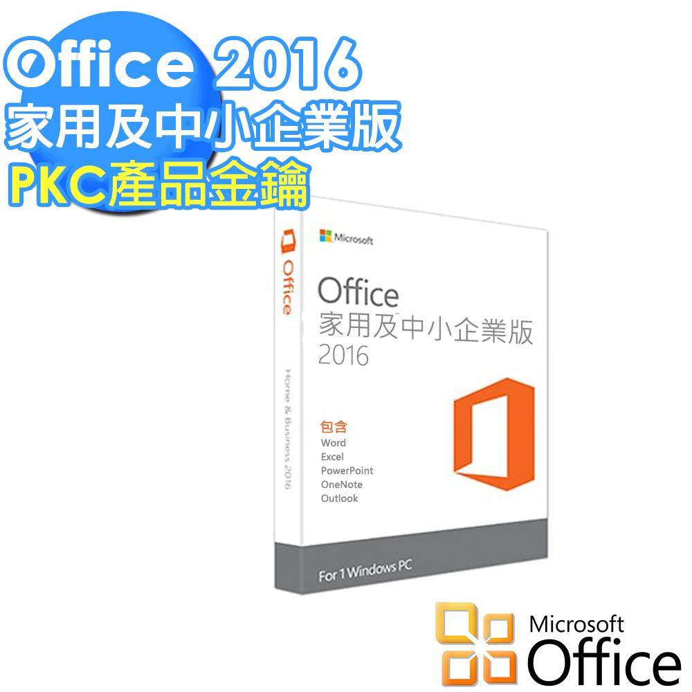 Microsoft 微軟 Office 2016家用及中小企業中文盒 PKC金鑰-贈16G隨身碟