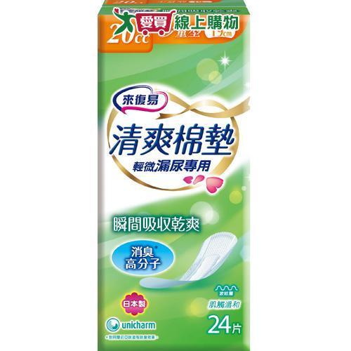 來復易輕微漏尿用清爽棉墊少量衛生棉24片