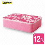【VICTORY】水印花海綿菜瓜布(12入)