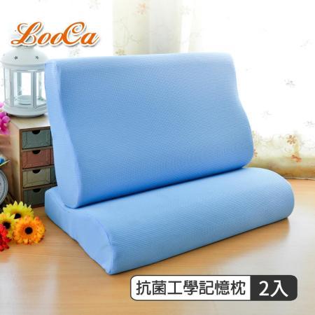美國Microban 抗菌人體工學記憶枕(2入)