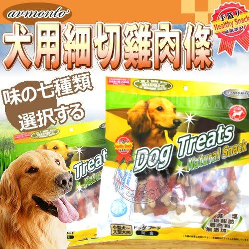 avmonto》阿曼特am-124犬用雞肉零食系列200g*10包