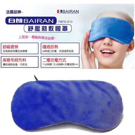 白朗BAIRAN-舒壓熱敷眼罩(1+1超值組)