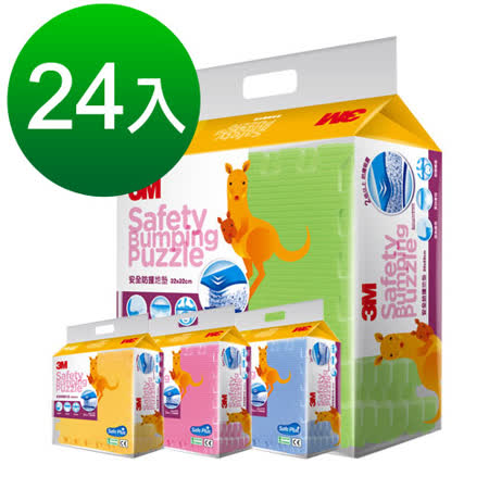 【3M】安全防撞地墊6片*4包共24片箱購(四色可選)