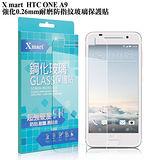 X_mart HTC ONE A9 強化0.26mm耐磨玻璃保護貼