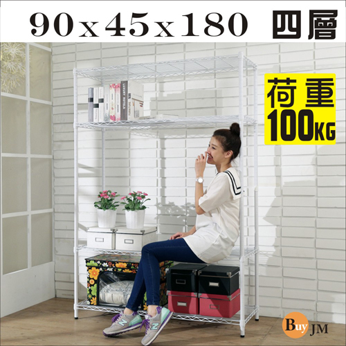 BuyJM白烤漆90x45x180cm強固型鎖接管加高四層架/波浪架