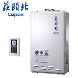 《TOPAX 莊頭北》24L強制排氣屋內大廈型熱水器 TH-7245/TH-7245FE(桶裝瓦斯)