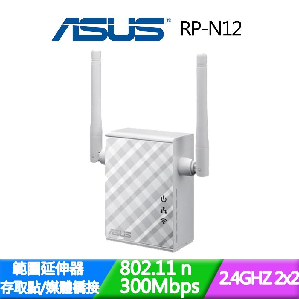 ASUS 華碩 RP-N12 Wireless-N300 範圍訊號延伸器/存取點/媒體橋接