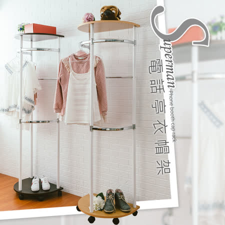 現代生活收納館 超人電話亭衣帽架