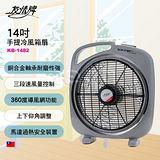 友情牌 14吋機械式冷風箱扇【KB-1482】