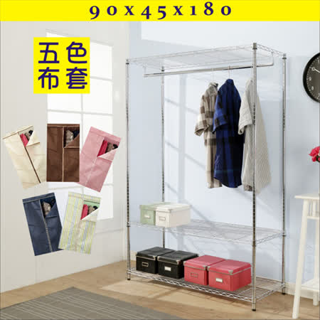 BuyJM電鍍鐵力士 附布套三層單桿衣櫥
