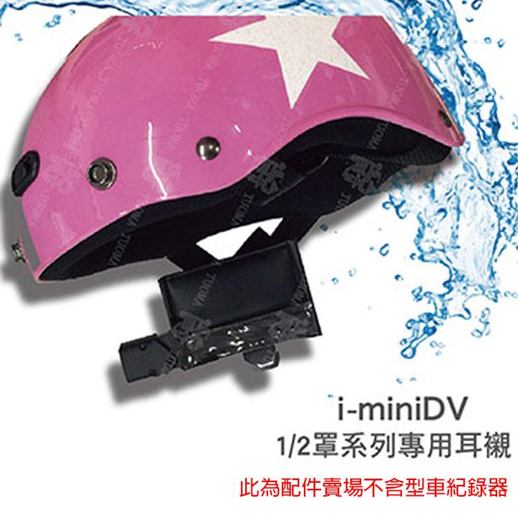 i~miniDV行車紀錄器~ 耳襯 半罩式系列~內建式│ GP~5 SOL款│