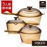 【美國康寧 Visions】晶彩透明單柄鍋原裝3入組附保鮮蓋(1L+1.5L+2.5L)