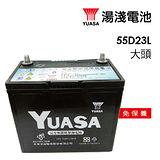 【湯淺】 免保養電瓶/電池 55D23L 大頭 (含安裝)