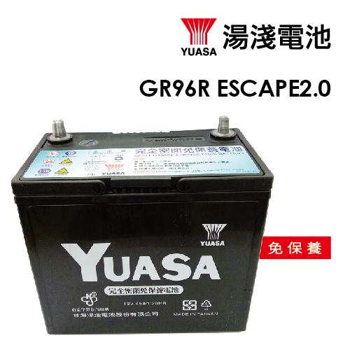 【湯淺】 免保養電瓶/電池 GR96R ESCAPE2.0 (含安裝)