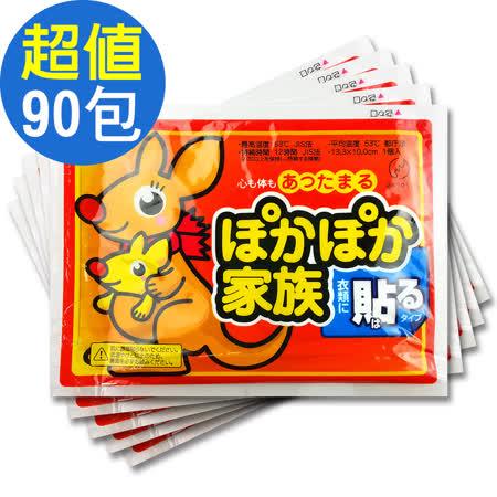 【袋鼠寶寶】12HR長效型 貼式暖暖包(90包入)