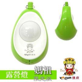 VOSUN 180lm LED 觸控充電式 帳篷 露營燈 (媽祖限量版 3段可調) 青草綠 Bbi-T168