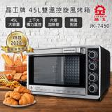 【晶工牌】45L上下火可單獨控溫旋風烤箱 JK-7450