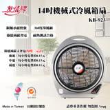 友情牌 彩蝶14吋機械式冷風箱扇【KB-923】
