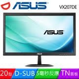 (2入組)ASUS 華碩 VX207DE 20型背光TN液晶螢幕
