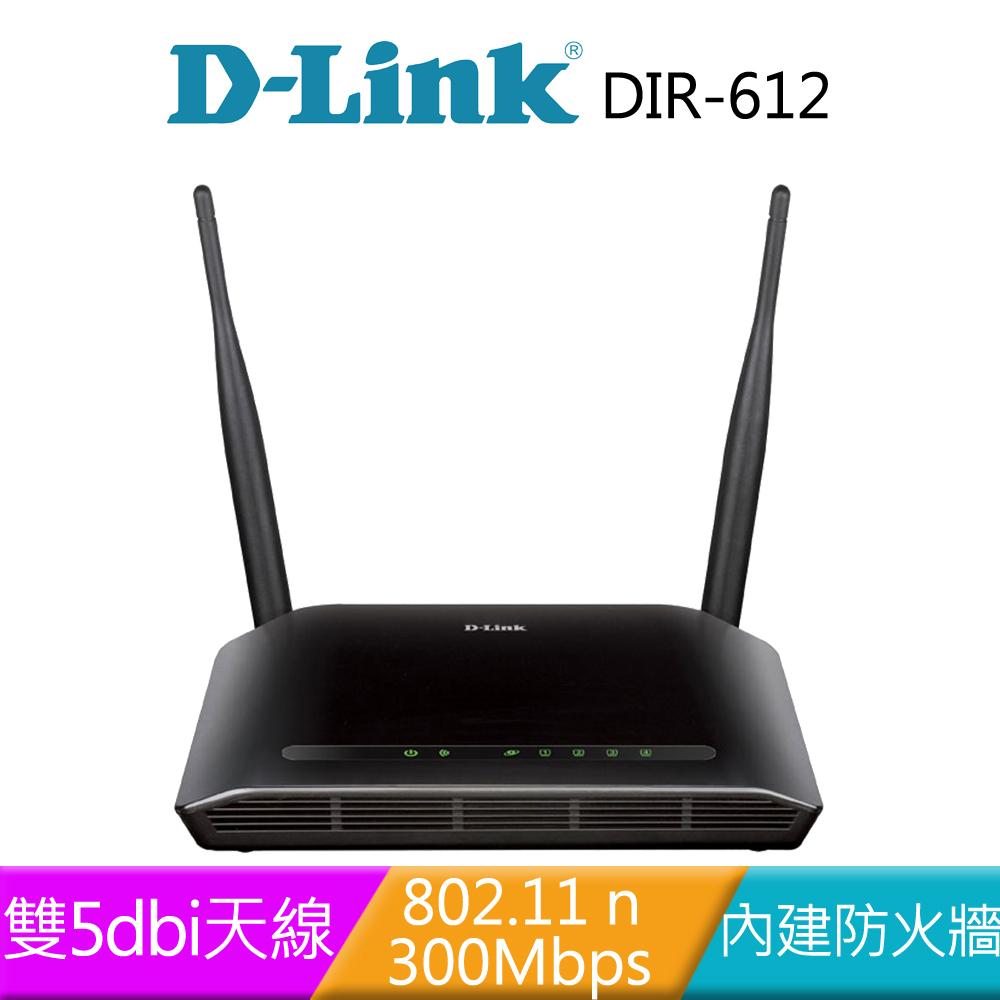 D-Link 友訊 DIR-612 Wireless N300 無線寬頻路由器