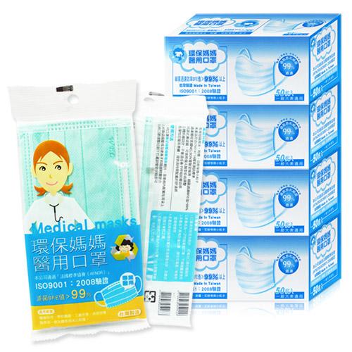 環保媽媽 醫用口罩-綠色(50片/盒)共4盒