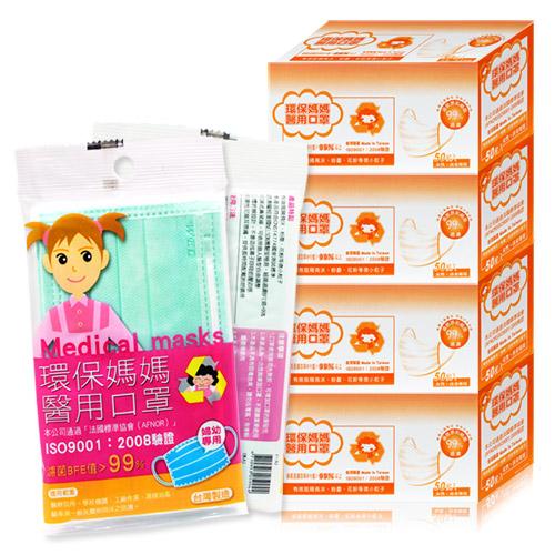 環保媽媽 醫用口罩-婦幼專用綠色(50片/盒)共4盒