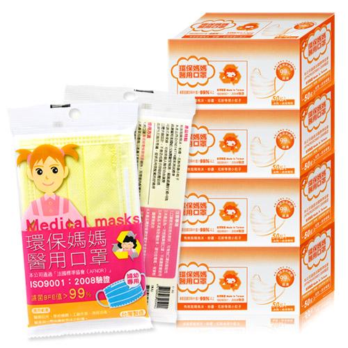 環保媽媽 醫用口罩-婦幼專用黃色(50片/盒)共4盒