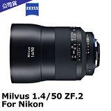 蔡司 Carl Zeiss Milvus 1.4/50 ZF.2 (公司貨) For Nikon.-送LP1拭鏡筆
