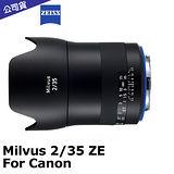蔡司 Carl Zeiss Milvus 2/35 ZE (公司貨) For Canon.-送LP1拭鏡筆