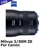 蔡司 Carl Zeiss Milvus 2/50M ZE (公司貨) For Canon.-送LP1拭鏡筆