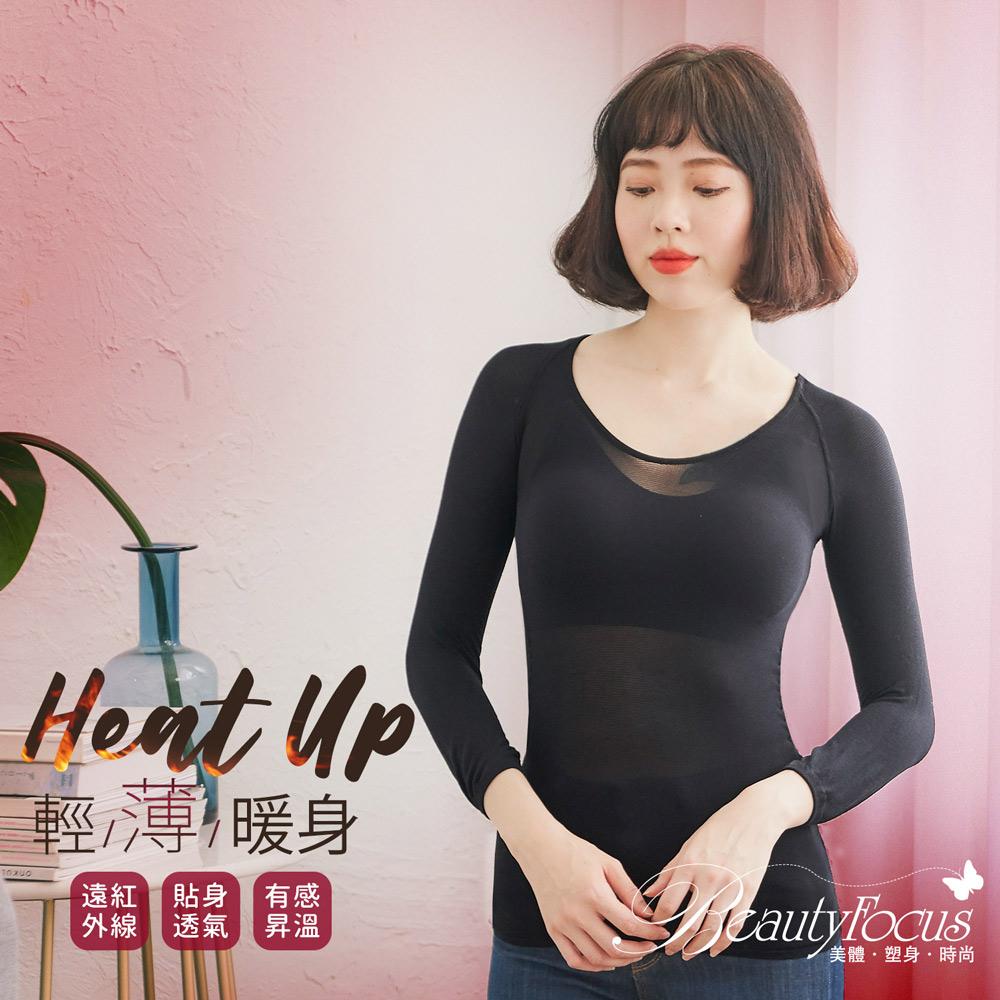 【BeautyFocus】遠紅外線極輕保暖內搭衣-5416黑色