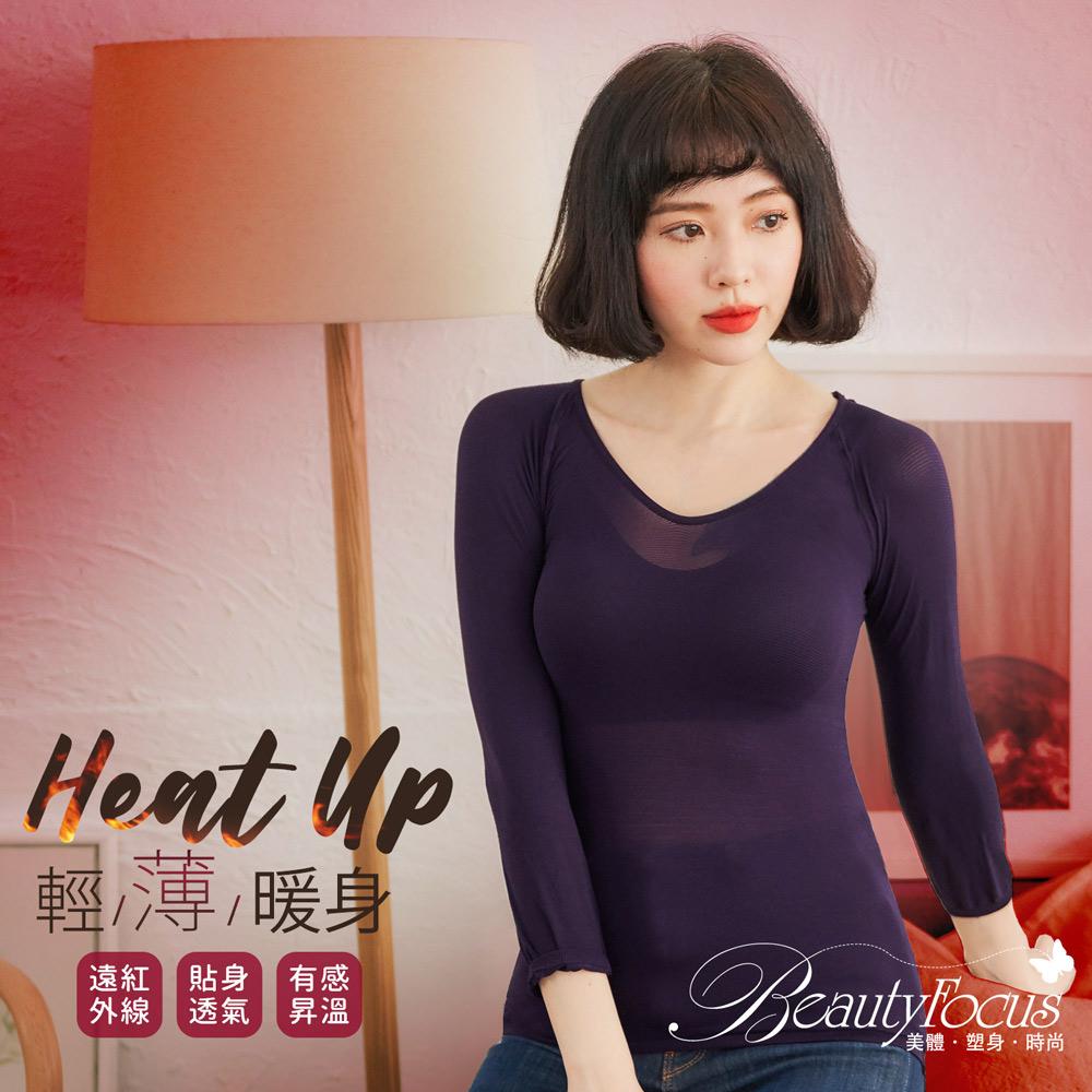 【BeautyFocus】遠紅外線輕薄保暖內搭衣-5416深紫