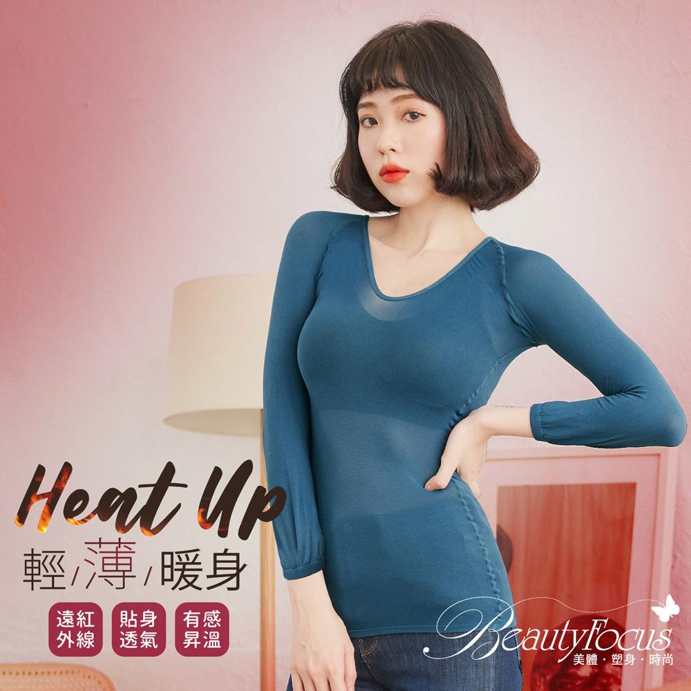 【BeautyFocus】遠紅外線極輕保暖內搭衣-5416灰藍色