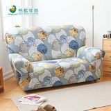 格藍傢飾-貝娜彈性沙發套1+2+3人座