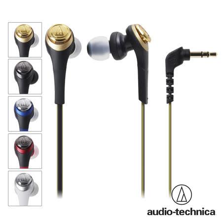鐵三角 ATH-CKS550 重低音密閉型耳塞式耳機
