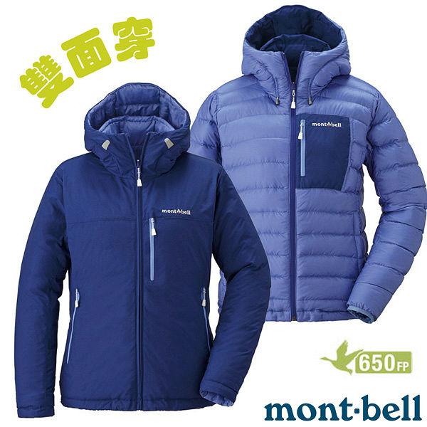 【MONT-BELL 日本】女款 650Fill COLRADO 超輕雙面羽絨連帽外套_藍紫/薰衣草紫 1101479
