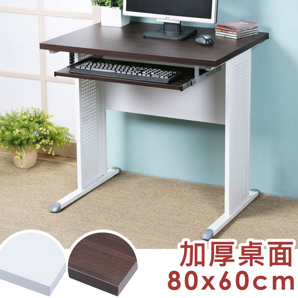 《Homelike》路易80cm辦公桌-加厚桌面(附鍵盤架)