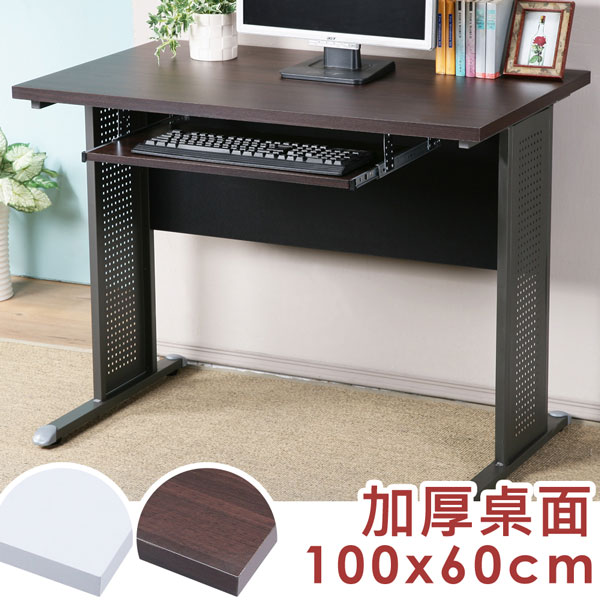 《Homelike》路易100cm辦公桌-加厚桌面(附鍵盤架)