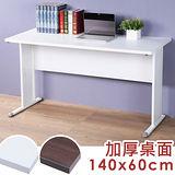 《Homelike》路易140cm辦公桌-加厚桌面