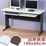 《Homelike》路易140cm辦公桌-加厚桌面(附二鍵盤架)