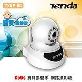 Tenda c50s 寶貝雲管家 家庭監控網路攝影機