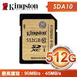 Kingston 金士頓 512G Ultimate SDXC(C10) UHS-I 記憶卡(SDA10/512G)