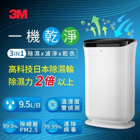3M FD-A90W 雙效空氣清淨除濕機