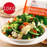 進口急凍有機認證蔬菜10公斤任選