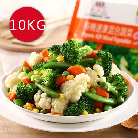 進口急凍 有機認證蔬菜10公斤