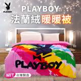 【三浦太郎】PLAYBOY系列超親膚法蘭絨雙人暖暖被-六款任選(B0608)