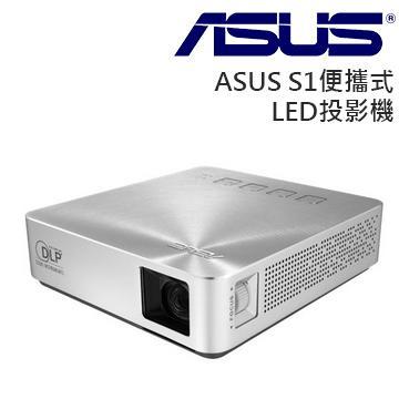 ASUS S1便攜式HDMI LED投影機